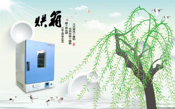 日常保养电热鼓风干燥箱延长其使用寿命