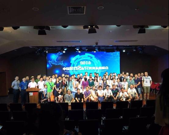 2016中国游戏&VR教育未来峰会在沪举行