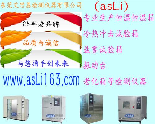 电机振动试验仪器上海 翻译 操作
