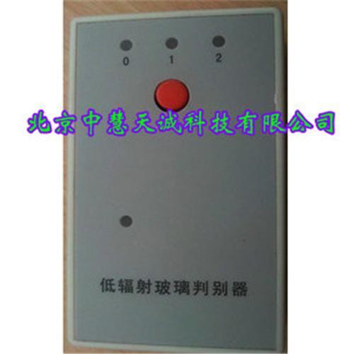 玻璃玻璃鉴别器/低辐射玻璃判别器型号:ZKLow-E