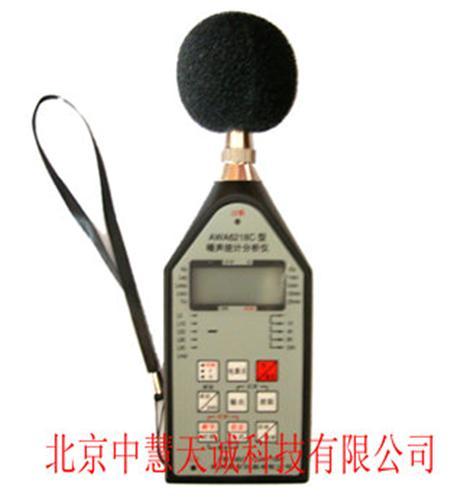 袖珍式/多功能噪声统计分析仪 型号:AHAWA6218C