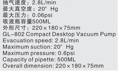GL-802水循环真空泵,真空泵价格1