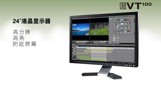 传奇雷鸣EVT100高清编辑工作站