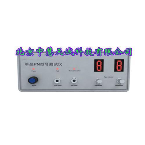 单晶P/N型号测试仪 型号:NXTM-2B