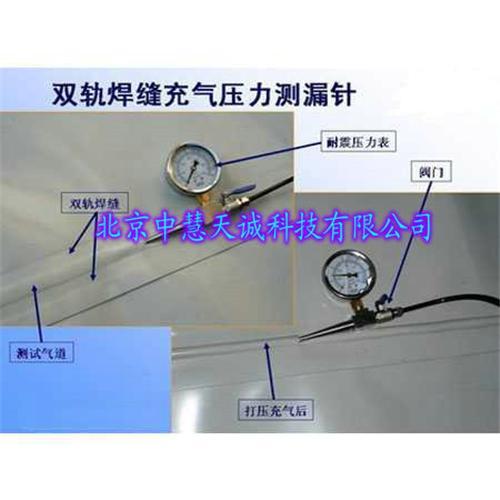土工膜焊缝检测测试针/焊缝检测针 型号:1102