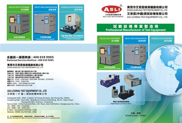 液体式高低温试验厂 进口 ISO9001质量认证企业
