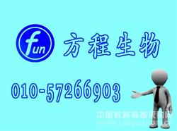 北京SNAI2人蜗牛同源物2 ELISA试剂盒代测