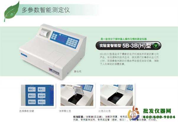 第七代多参数水质分析仪(实验室智能型)