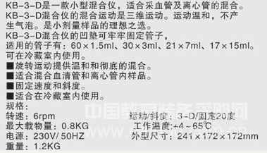 L0032783盘旋式混合器价格