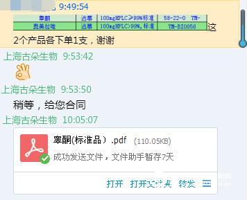 客户通过采购网订购上海古朵睾酮标准品
