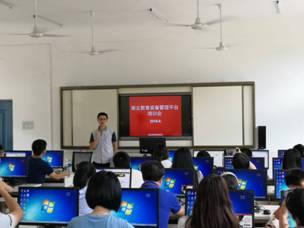 江西崇义县举办教育技术装备管理信息化平台应用培训班