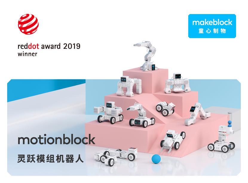 童心制物(Makeblock)斬獲2項2019年德國紅點獎