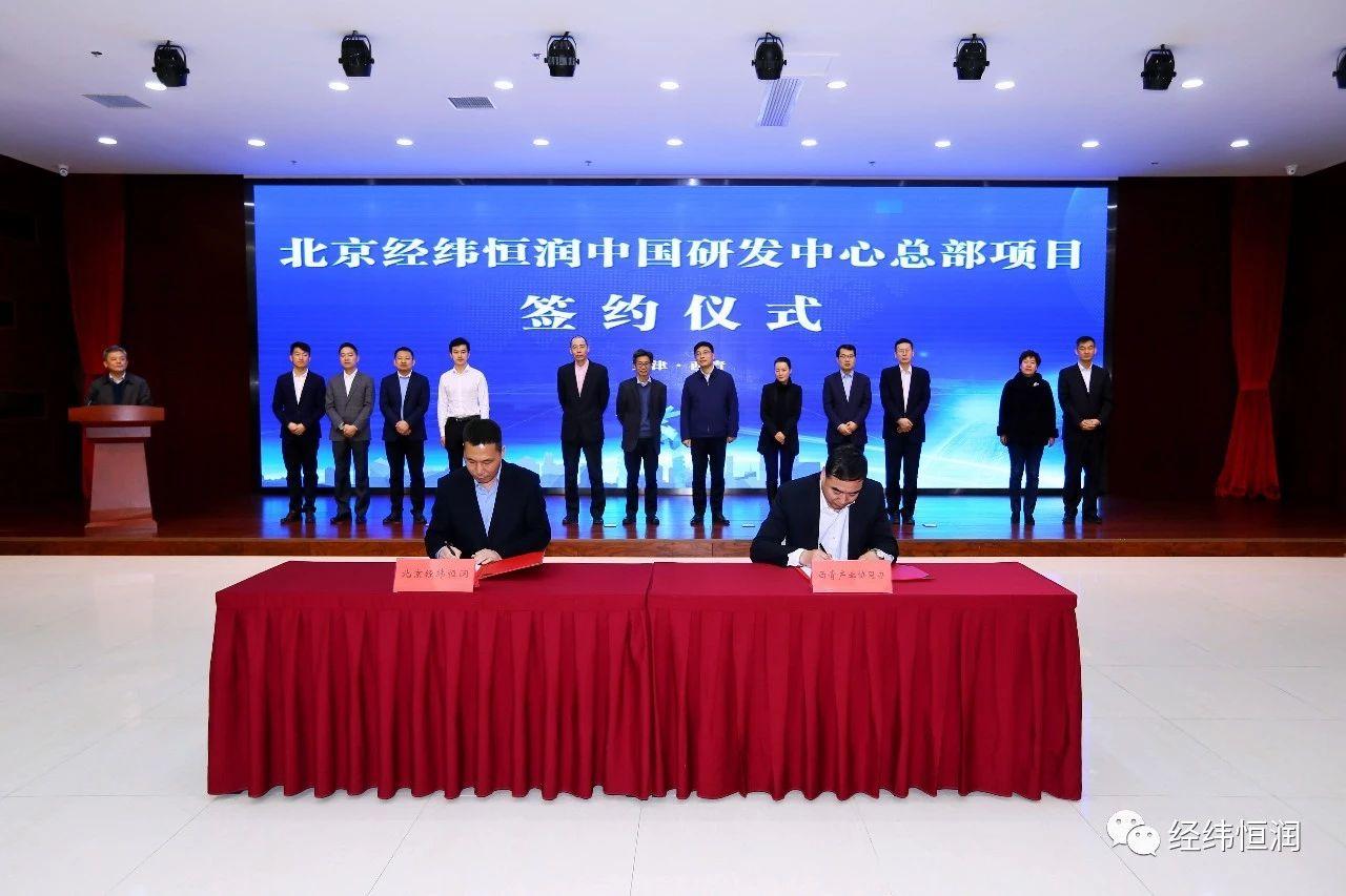北京经纬恒润研发中心项目落户天津西青区