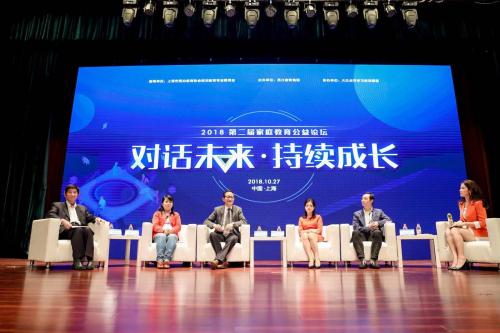 直击家庭教育误区 第二届家庭教育公益论坛在沪举办