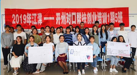 江津区—开州区对口帮扶创业培训班在重庆能源职业学院举办