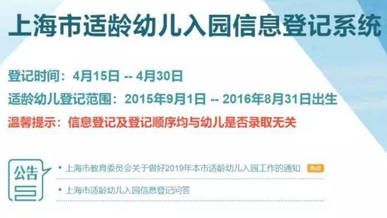上海首次启用的入园信息登记系统 4月15日开通