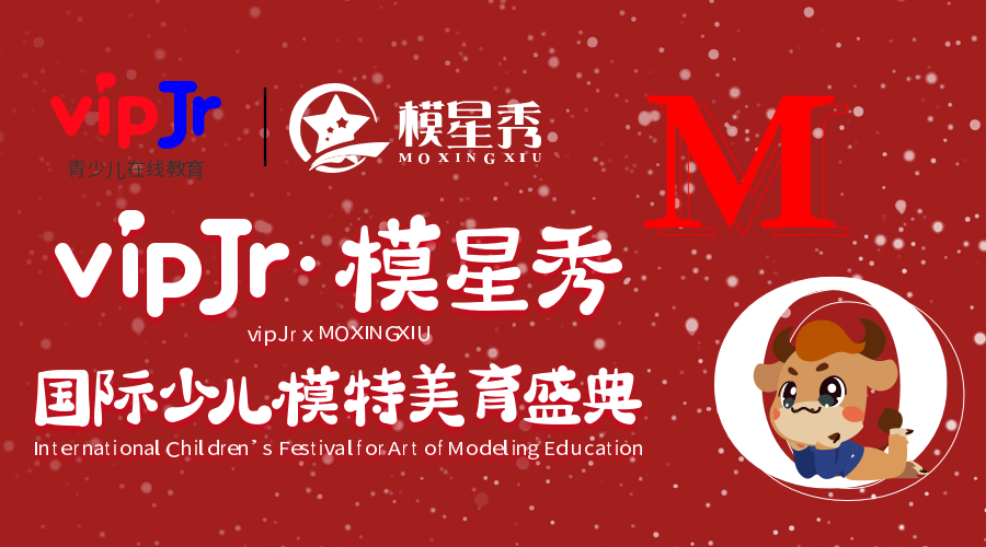 关注青少儿美育培养 vipJr·模星秀国际模特盛典网选开始