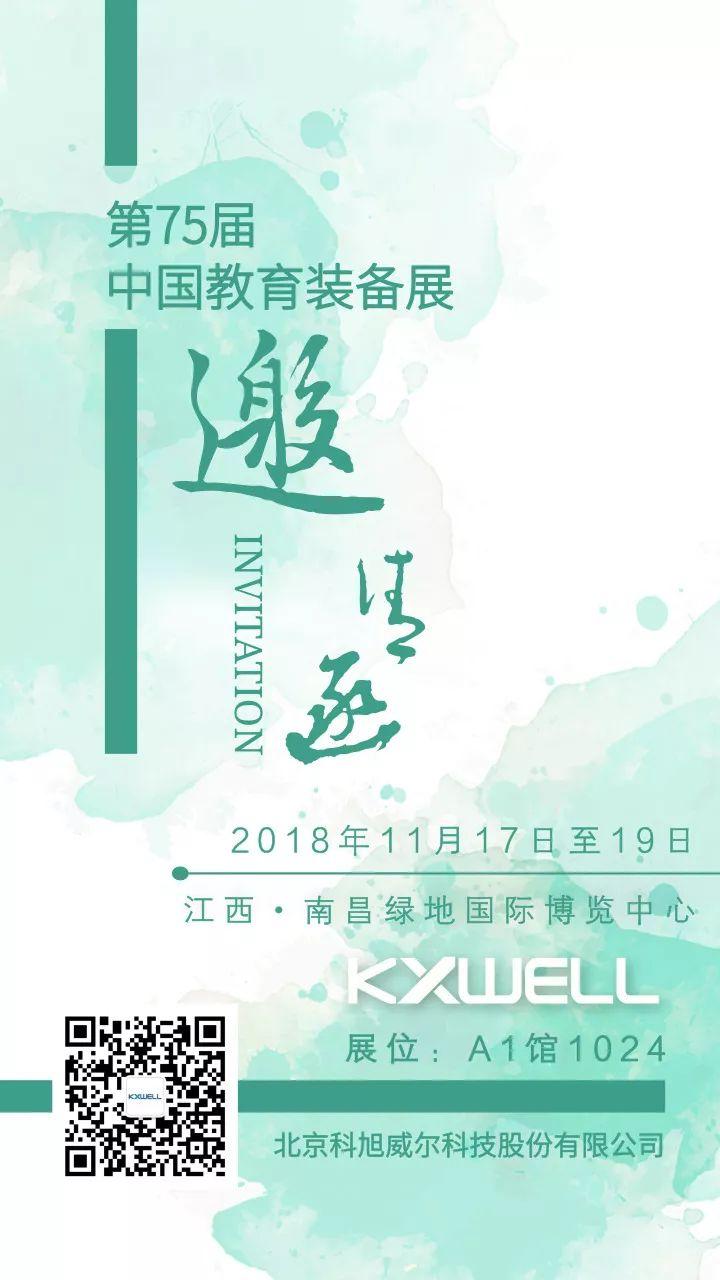 第75屆教育裝備展KXWELL約您南昌不見不散