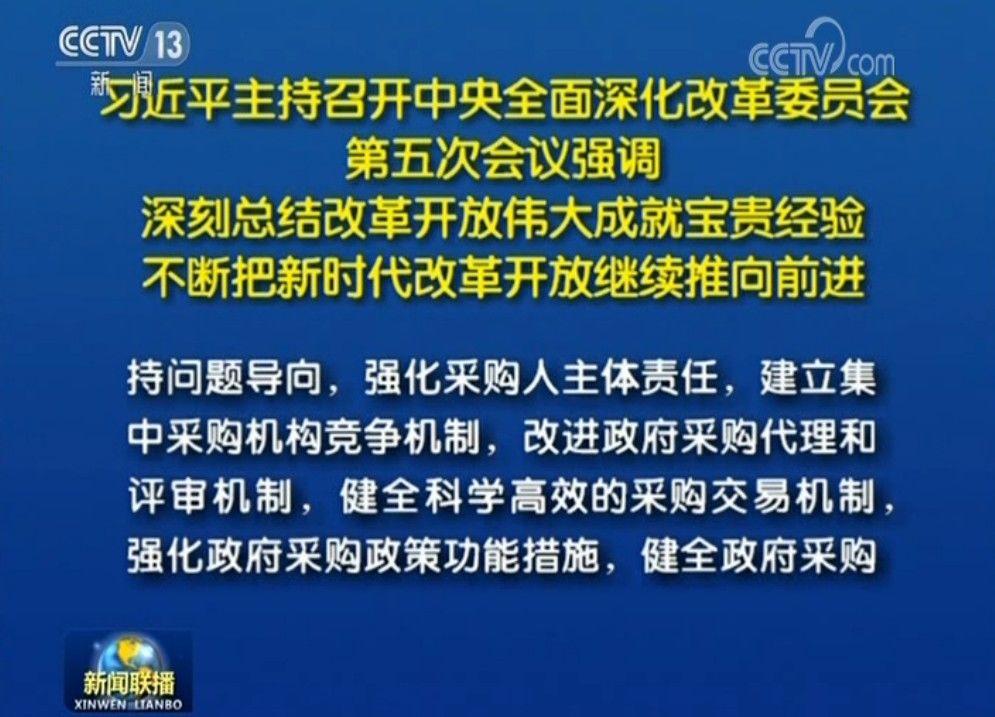 《深化政府采购制度改革方案》获中央深改委通过